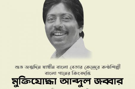 Happy Birthday the Legend Bengali Singer & Freedom Fighter Abdul Jabbar