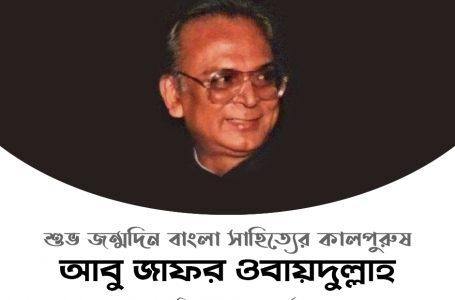 শুভ জন্মদিন বাংলা সাহিত্যের কালপুরুষ | আবু জাফর ওবায়দুল্লাহ