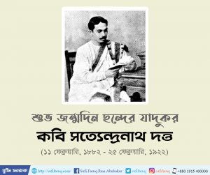 Satyendranath Dutta   সত্যেন্দ্রনাথ দত্ত