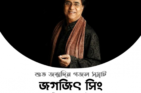 Jagjit Singh's Birthday today