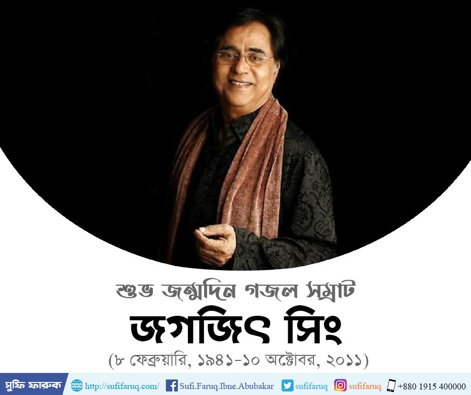 jagjit singh | জগজিৎ সিং