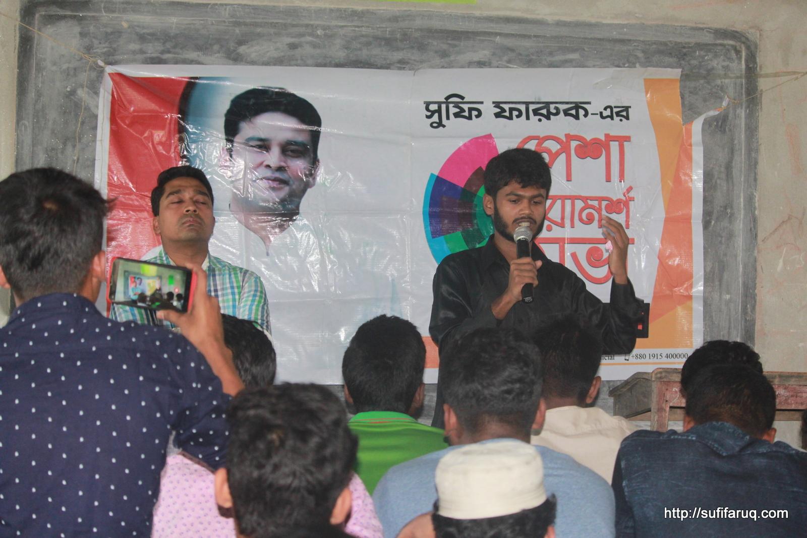 "Ramanathpur School Pesha Poramorsho Shobha 03.10 30 খোকসা উপজেলার রমানাথপুরে "" সুফি ফারুক এর পেশা পরামর্শ সভা"" অনুষ্ঠিত"