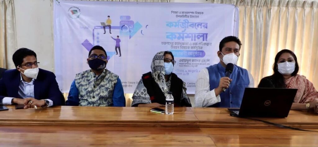 Career Planning workshop of Bangladesh Awami League