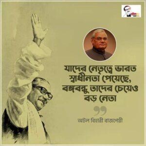 ভারতের সাবেক প্রধানমন্ত্রী অটল বিহারী বাজপেয়ী মন্তব্য করেছেন - ভারতবর্ষের স্বাধীনতা সংগ্রামের নেতাদের চেয়েও বঙ্গবন্ধু শেখ মুজিবুর রহমানকে বড় নেতা, Atal bihari vajpayee spoke about bangabandhu sheikh mujibur rahman