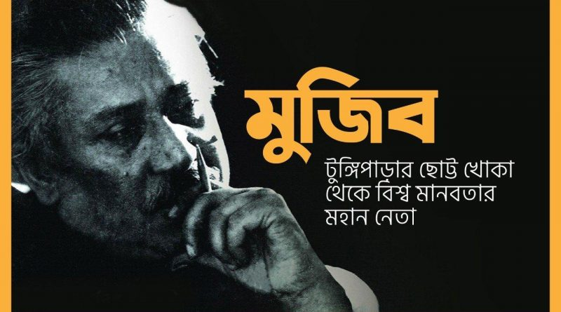 Mujib: From the little boy of Tungipara to the great leader of world humanity